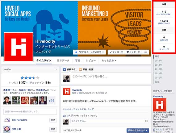 new-facebook-page-layout-for-manager