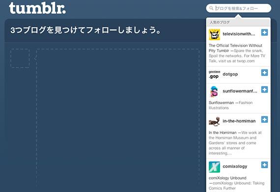 tumblr-blog-follow