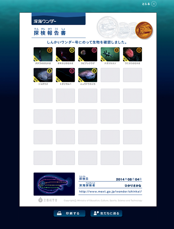 スクリーンショット-2014-08-04-16.01.29