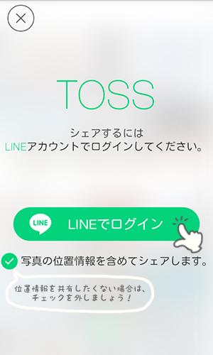 toss03