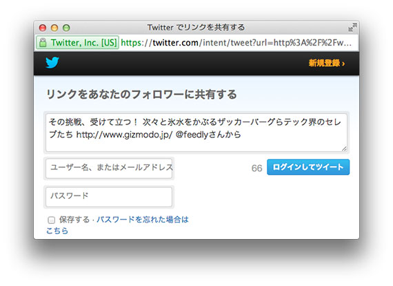twitter-feedly