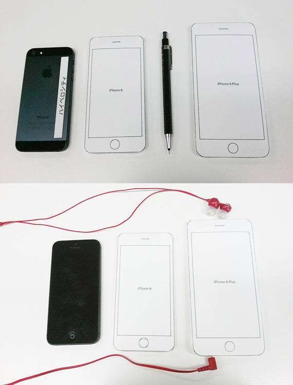 7f37fbe20d 注目のその大きさは?!iPhone5s / iPhone6 / iPhone6 Plusを比較してみた!