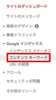 google-webmaster-tool-content-keyword