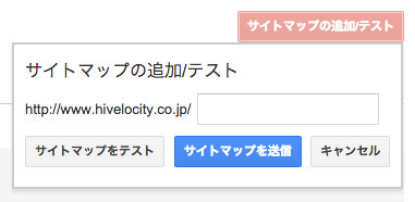 sitemap-xml-webmaster-tool