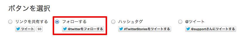 twitter-button-follow