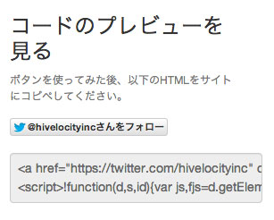 twitter-code-preview