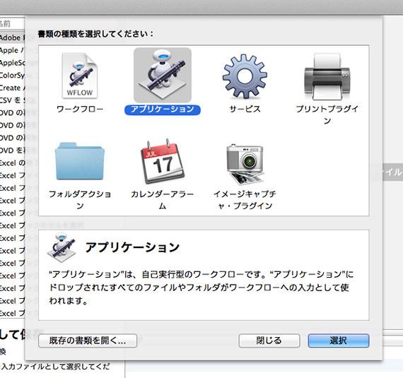 automator-app