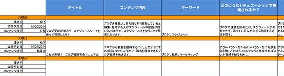 blog-schedule-spread-sheet