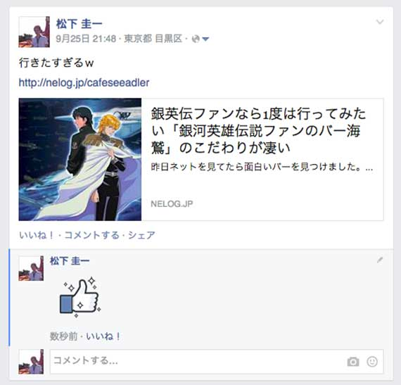 facebook-comment-stump