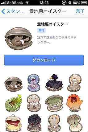 facebook-stump-oyster