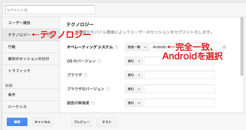 google-analytics-segment-android