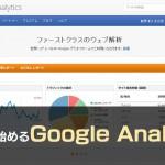 素人から始めるGoogle Analytics
