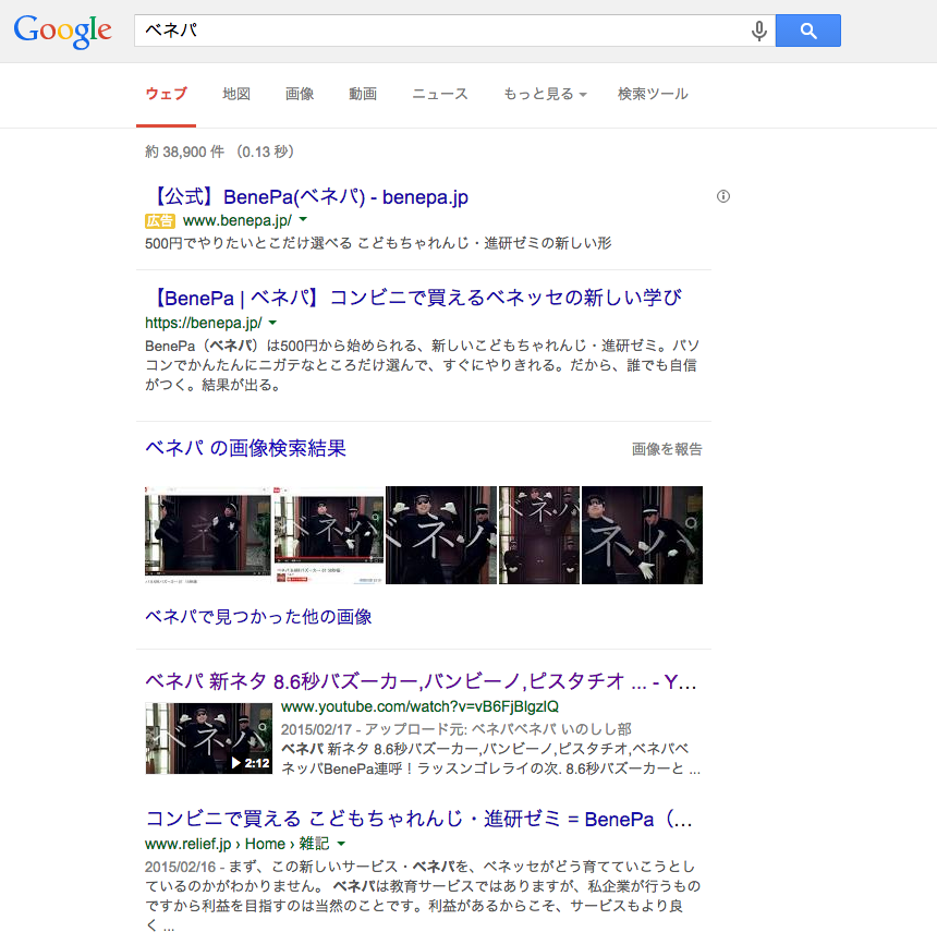 benepa_kensaku