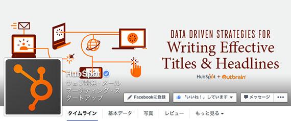 hubspot-facebook-cta