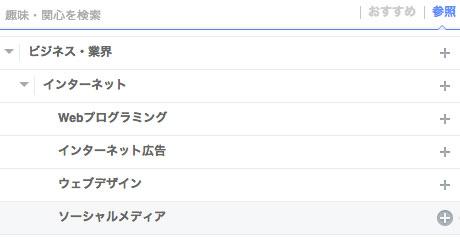 facebook-ad-create-interest