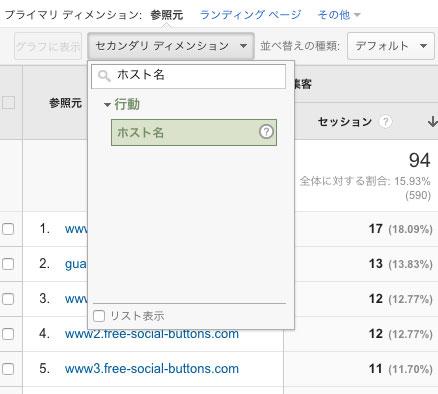 select-hostname