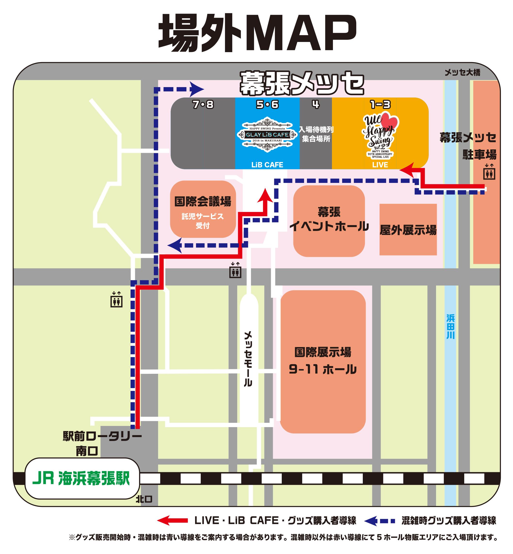 場外MAP