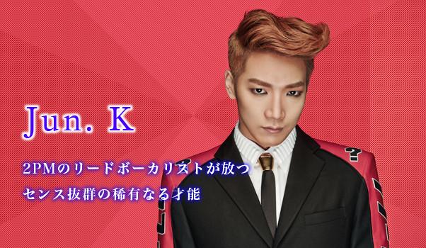 【インタビュー】Jun. K(From 2PM) 2PMのリードボーカリストが放つ センス抜群の稀有なる才能