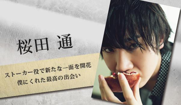 【インタビュー】桜田通 ストーカー役で新たな一面を開花 僕にくれた最高の出会い