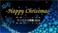 2014クリスマス_banner1