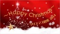 2014クリスマス_banner2