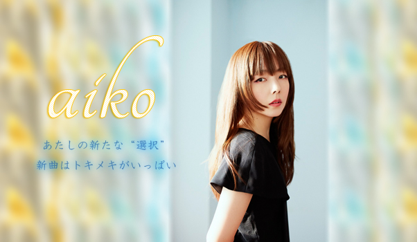 new_aiko_banner1