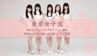 20150311_東京女子流_banner