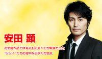 20150424_01yasuda-ken