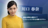 20150708_01_banner_KAWAGUCHIHARUNA