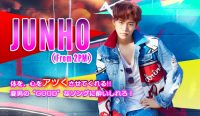20150715_02_banner_JUNHO
