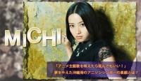 20150722_01_banner_MICHI