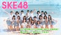 20150812_02_banner_SKE48