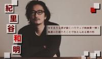 201510_banner_kiriyakazuaki