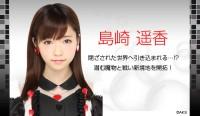 20151119_banner_SHIMAZAKIHARUKA