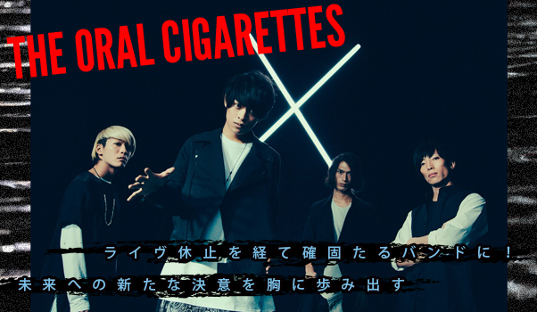 20160105_01_banner_THE-ORAL-CIGARETTES