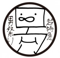 otokomatsuri