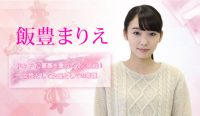 20160220_01_banner_iitoyomarie