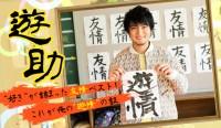 20160203_02_banner_yusuke
