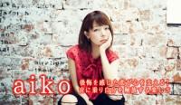 20160311_01_banner_aiko_