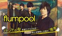 20160316_02_banner_flumpool