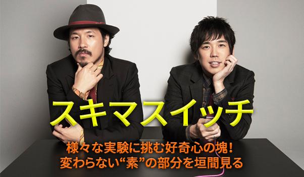 20160413_01_banner_sukimasuichi