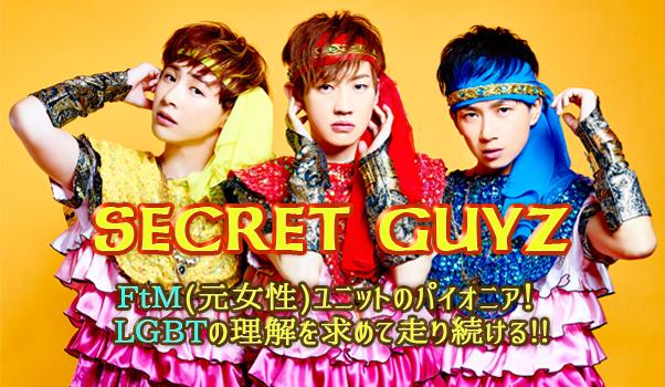 20160511_01_banner_SECRET-GUY