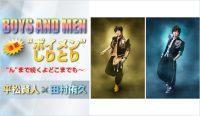 20160727_04_banner_BOYSANDMEN_TamuraHiramatsu