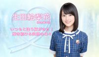 20160727_03_banner_ikuta-erika