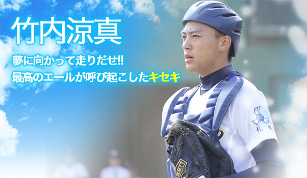 20160820_01_banner_Takeuchi