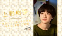 20161005_01_banner_Ueno