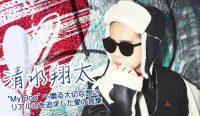 20161005_02_banner_Shimizu