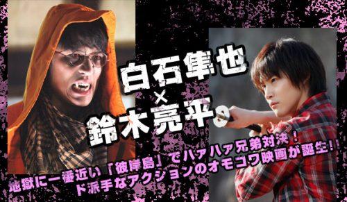 20161015_01_banner_SuzukiShiraishi_wt