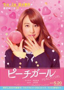 20161028_Peachgirl