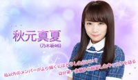 20161109_01_banner_Akimoto